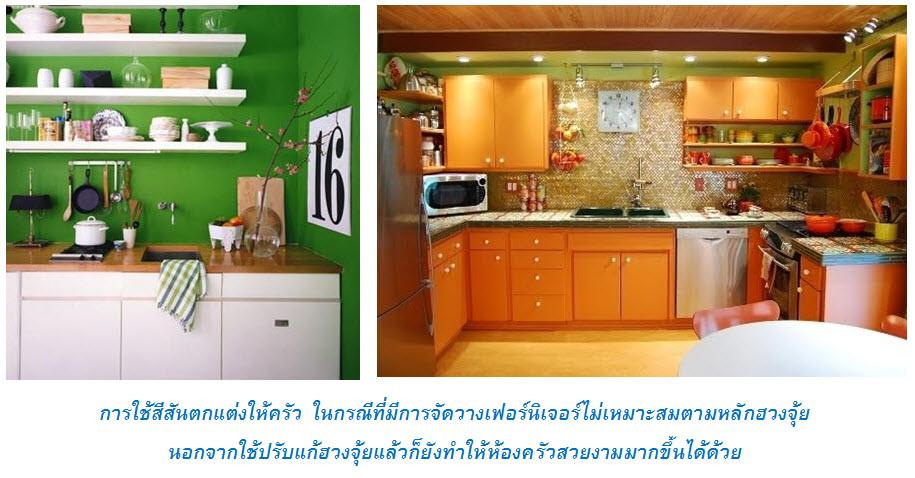 การใช้สีสันตกแต่งให้ครัว ในกรณีที่มีการจัดวางเฟอร์นิเจอร์ไม่เหมาะสมตามหลักฮวงจุ้ย นอกจากใช้ปรับแก้ฮวงจุ้ยแล้วก็ยังทำให้ห้องครัวสวยงามมากขึ้นได้ด้วย